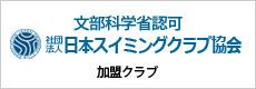 一般社団法人日本スイミングクラブ 加盟クラブ