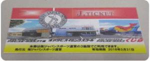 Jチケット
